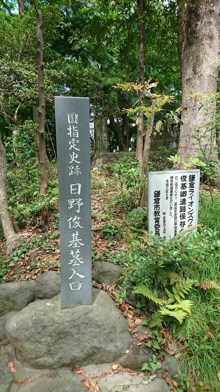 国指定史跡 日野俊基墓入口