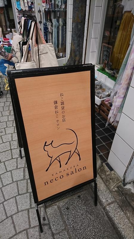 鎌倉ねこサロン