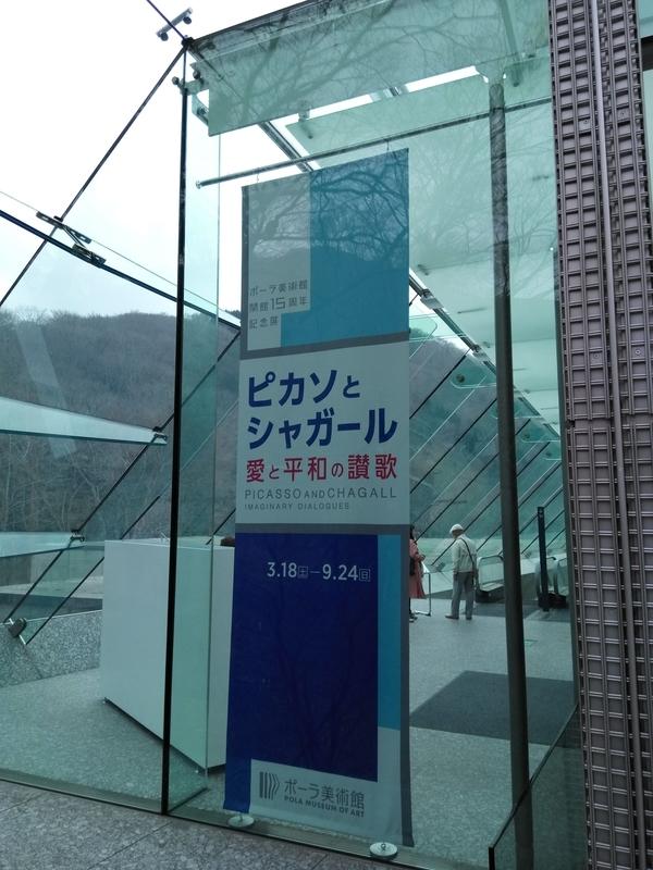 ポーラ美術館入口のポスター
