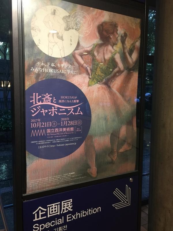 「北斎とジャポニスム」展ポスター