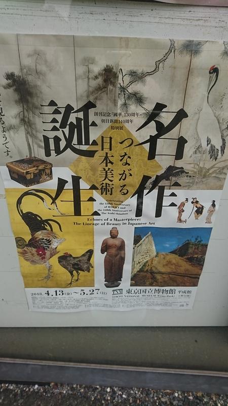 「名作誕生ーつながる日本美術」ポスター