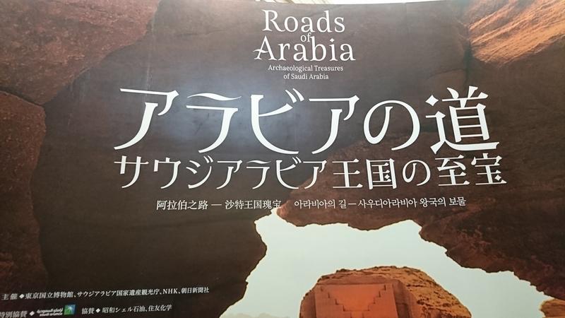 アラビアの道