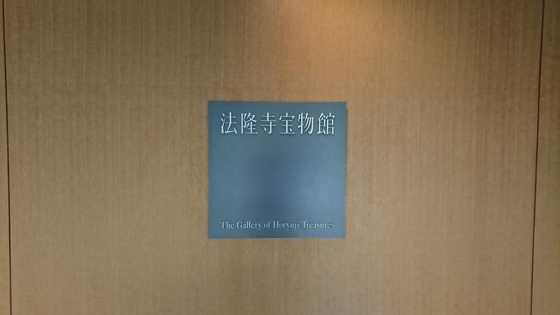 法隆寺宝物館の看板