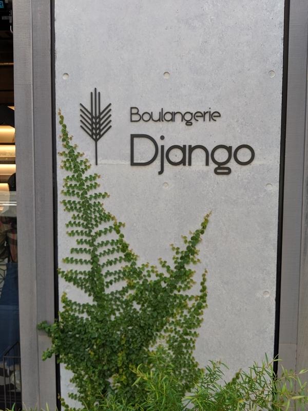 ブーランジェリージャンゴの看板