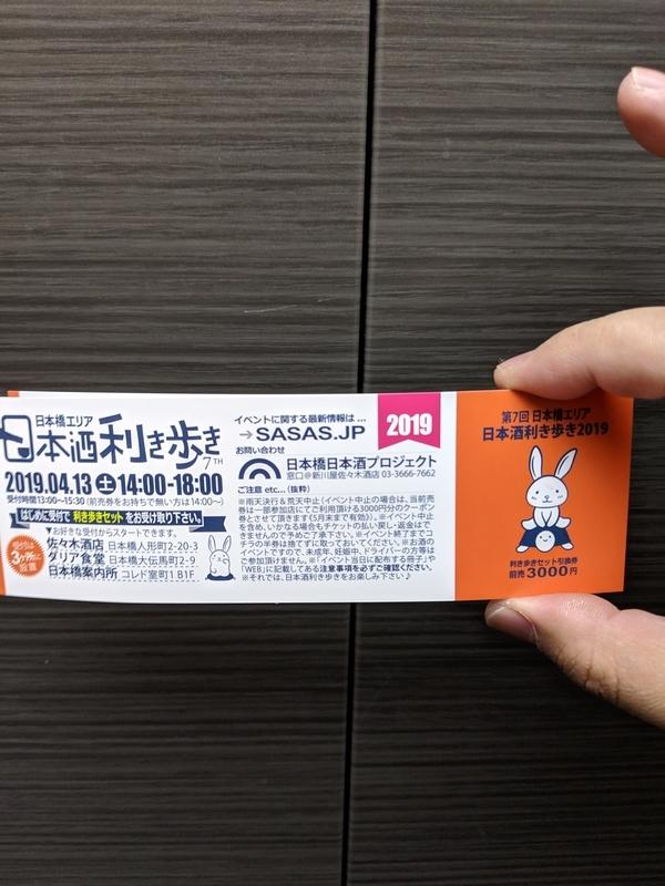 日本酒利き歩き2019のチケット