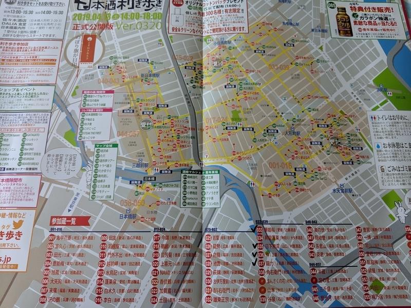 日本酒利き歩き2019マップ