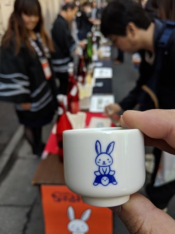 日本酒利き歩き2019のお猪口