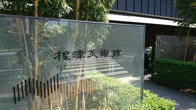 根津美術館入口