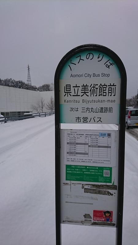 県立美術館前バス停