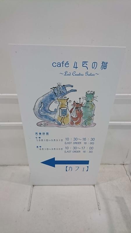 cafe4匹の猫