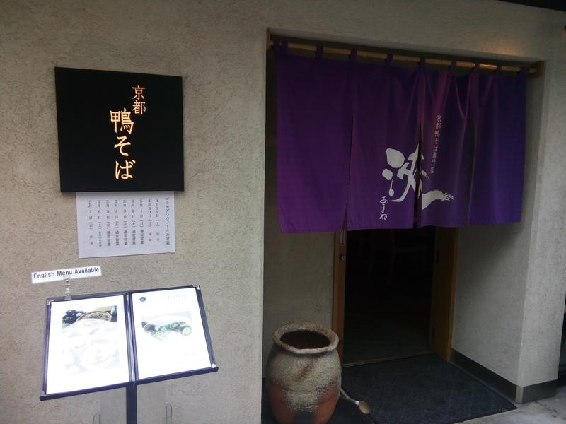 京都鴨そば専門店 浹