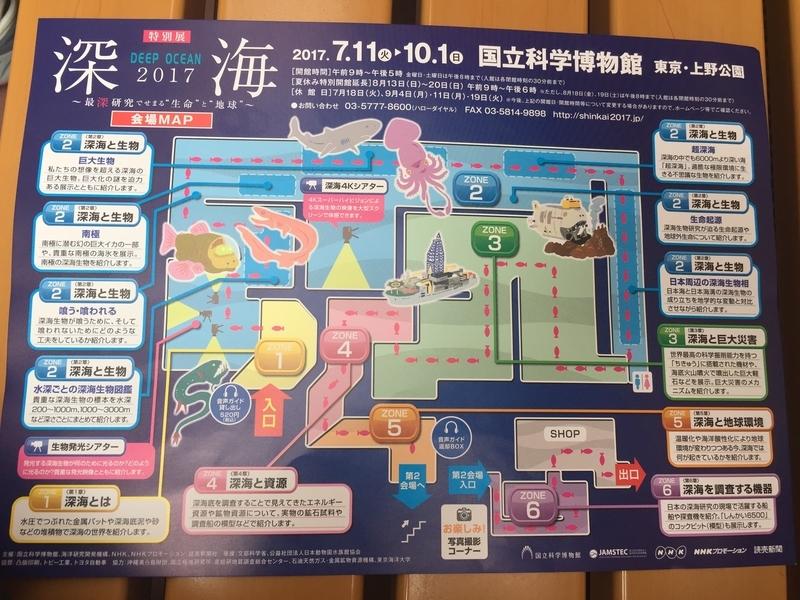 深海展 会場マップ