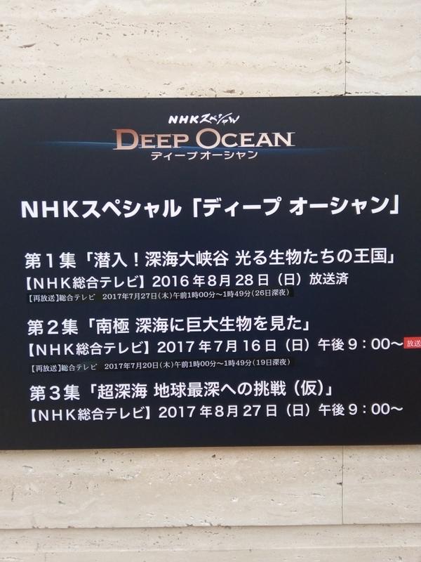 ディープオーシャン NHKスペシャル