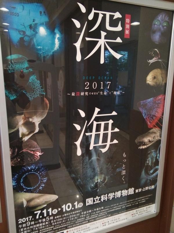 深海展ポスター