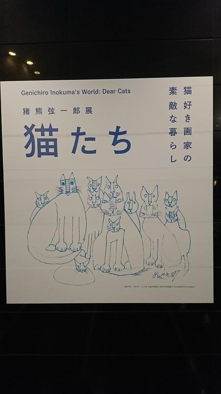 猪熊弦一郎展 猫たち ポスター