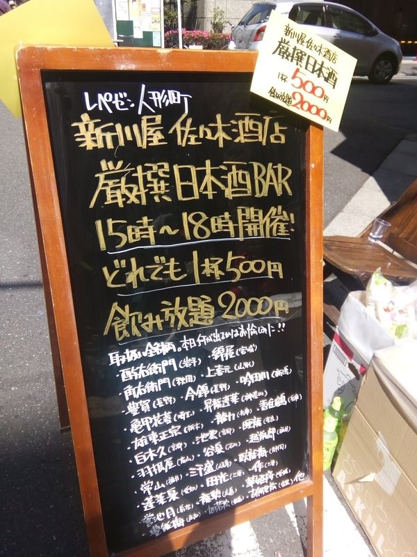 ダリア食堂の日本酒メニュー