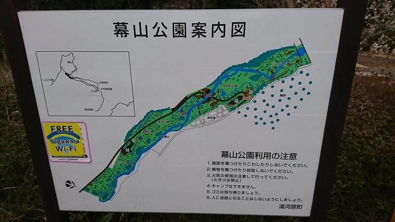 幕山公園案内図