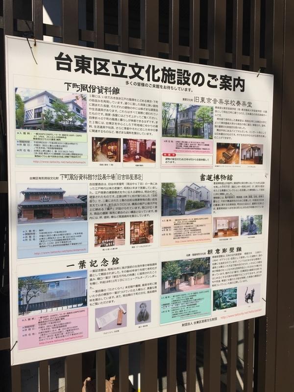 台東区文化施設の案内