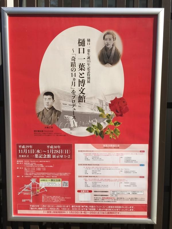 樋口一葉生誕145周年特別展示のポスター