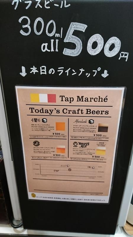 鈴木酒販クラフトビール