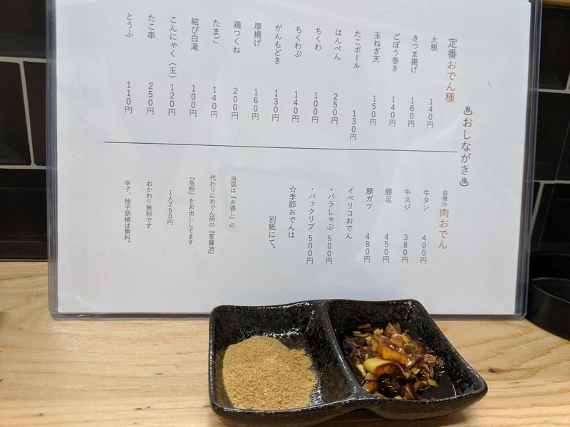 魚粉とネギ醤油