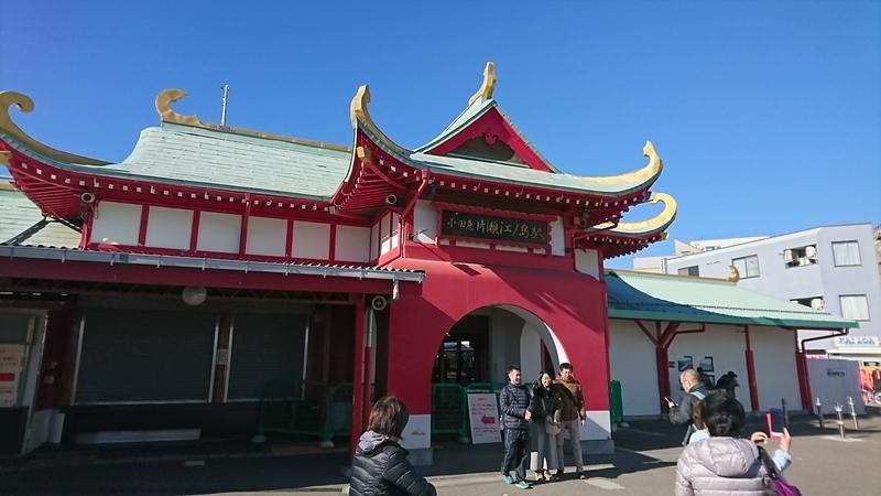 ド派手な片瀬江ノ島駅