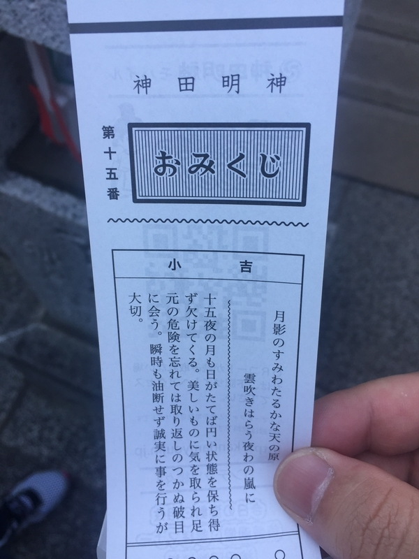 神田明神おみくじ