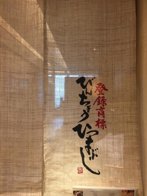 びんちょうひつまぶしの暖簾