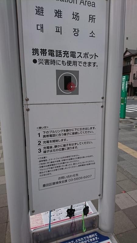 携帯電話充電スポット