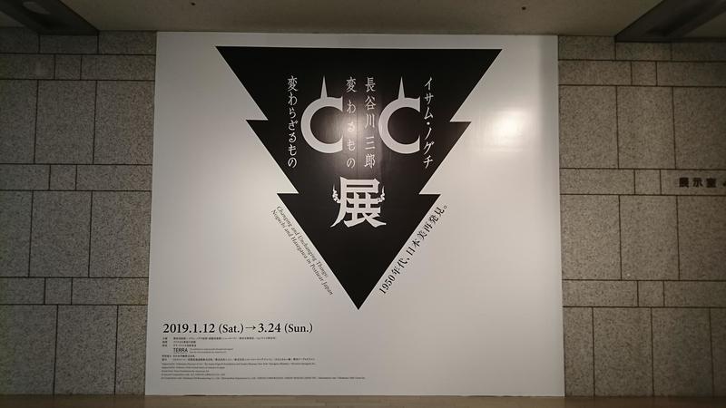 イサムノグチ、長谷川三郎