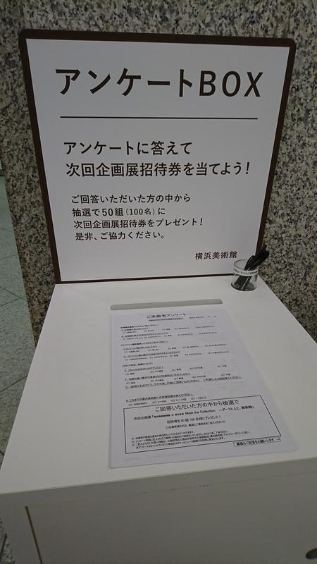 横浜美術館アンケートボックス