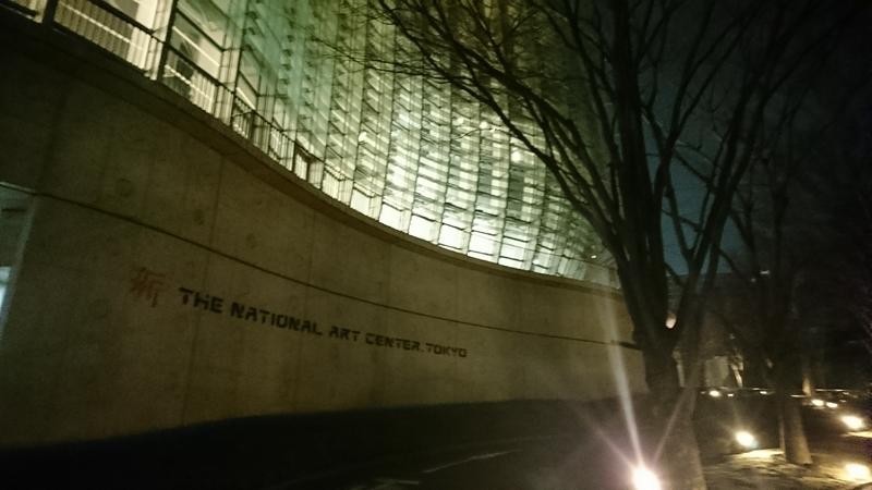 国立新美術館入口
