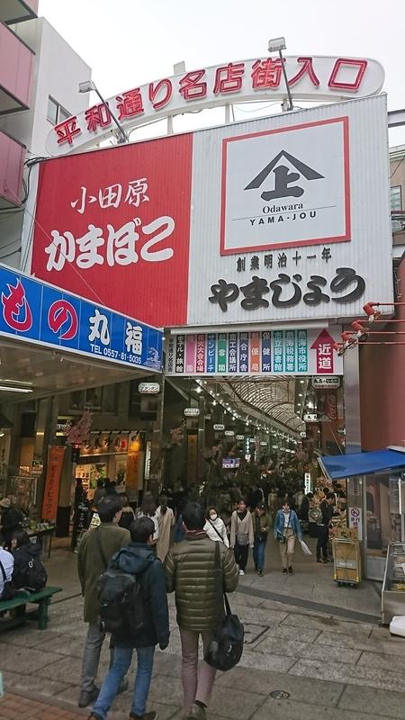 平和通り名店街