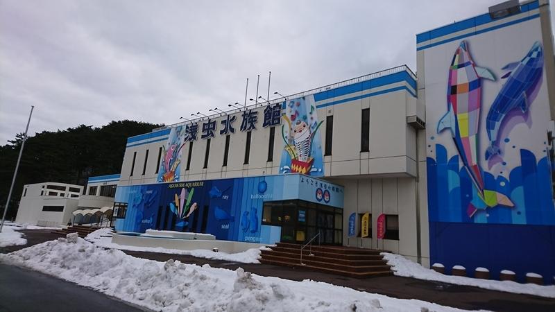 浅虫水族館外観