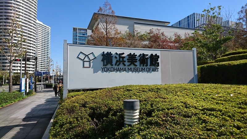 横浜美術館入口