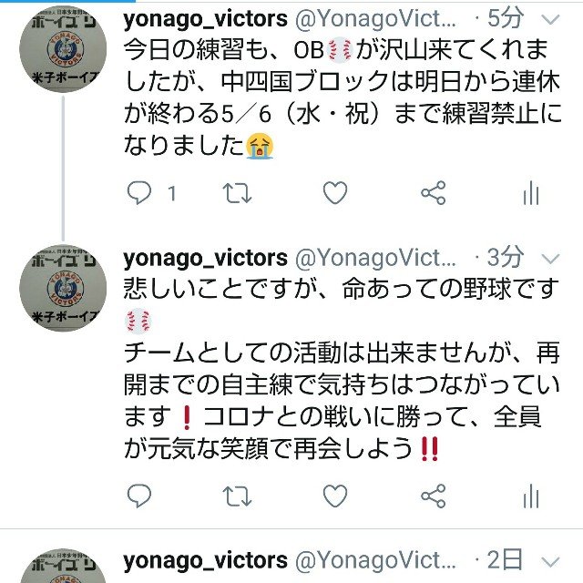 f:id:yonago_victors:20200411211530j:image