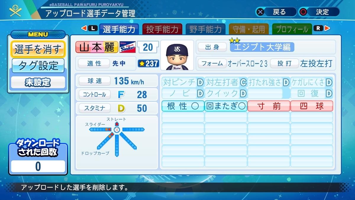f:id:yonaka_hottuki:20210301213146j:plain