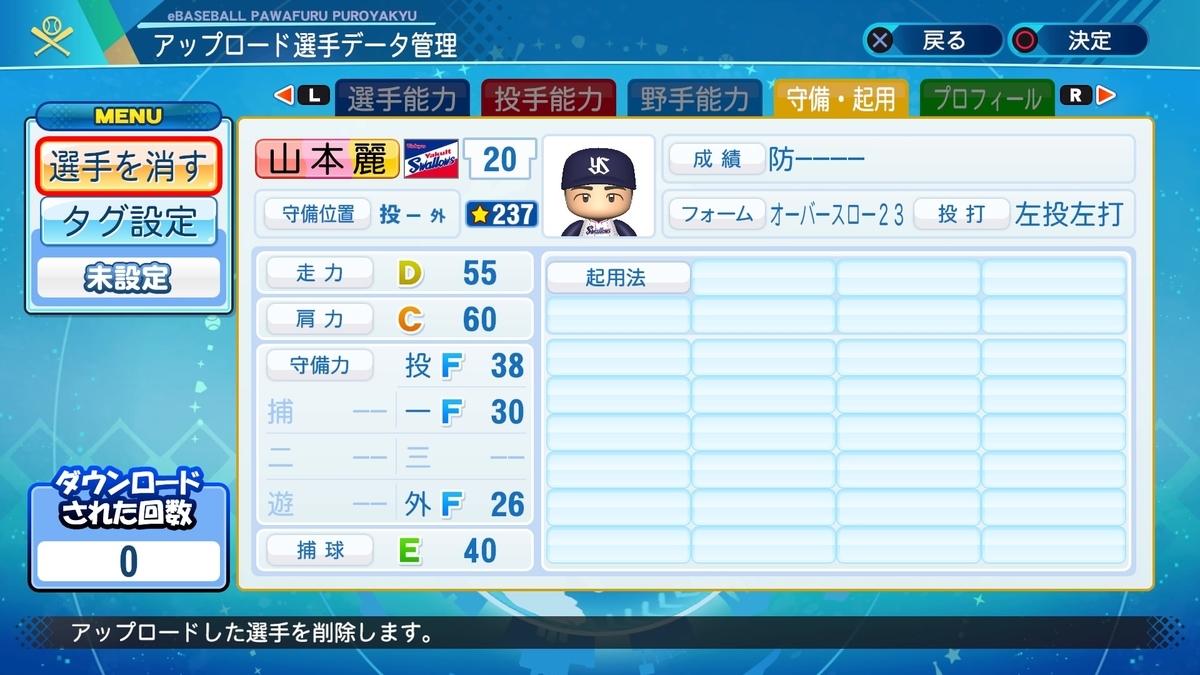 f:id:yonaka_hottuki:20210301213212j:plain