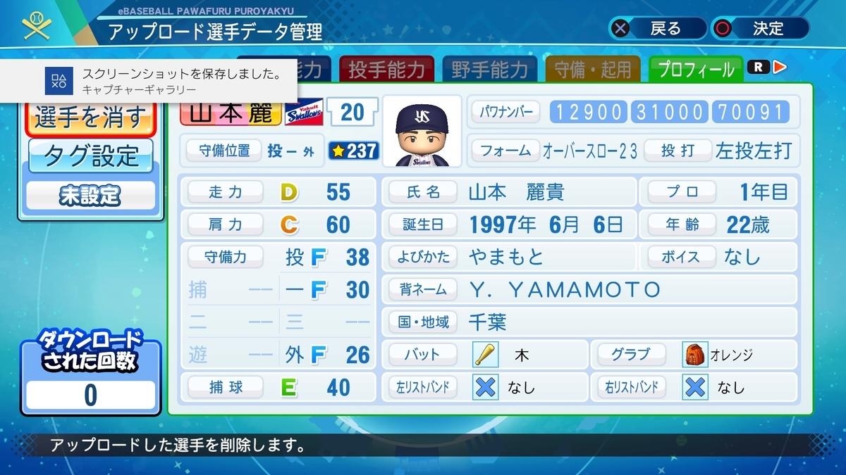 f:id:yonaka_hottuki:20210301213229j:plain