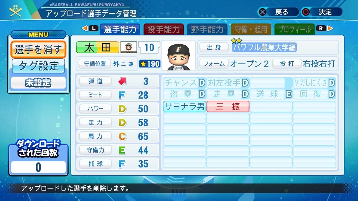 f:id:yonaka_hottuki:20210330213347j:plain