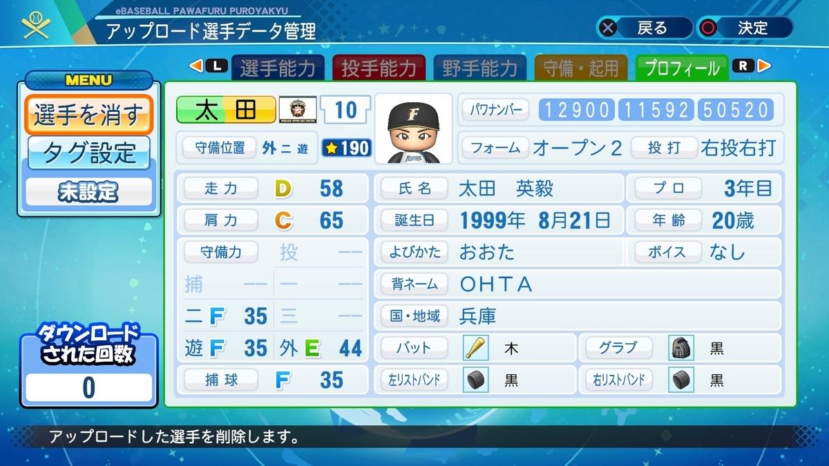 f:id:yonaka_hottuki:20210330213414j:plain