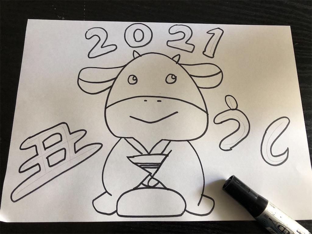 f:id:yonakano-undoukai:20201228211155j:image