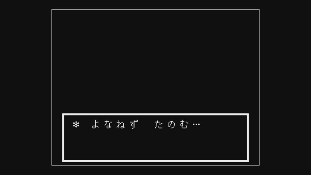 f:id:yonakanonezumi:20170928211026j:plain