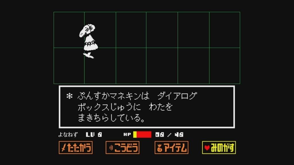 f:id:yonakanonezumi:20170930004505j:plain