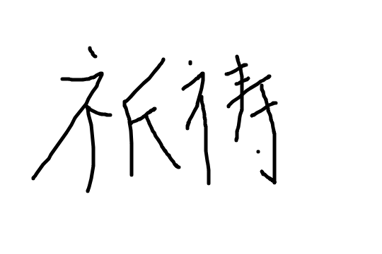 f:id:yonaosix:20180517163516p:plain