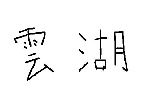 f:id:yonaosix:20180701174949p:plain