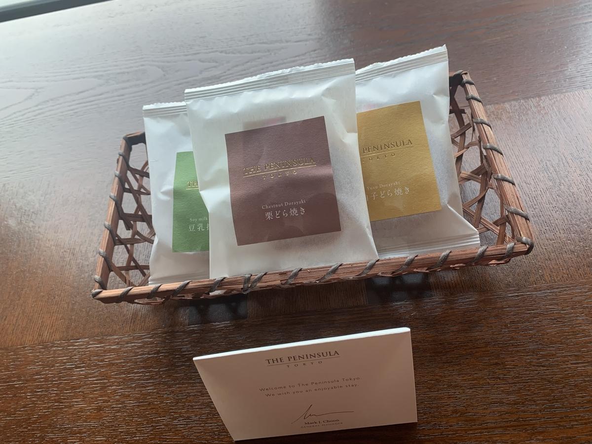 お茶菓子、どら焼き、ウェルカムスイーツ、ペニンシュラ東京