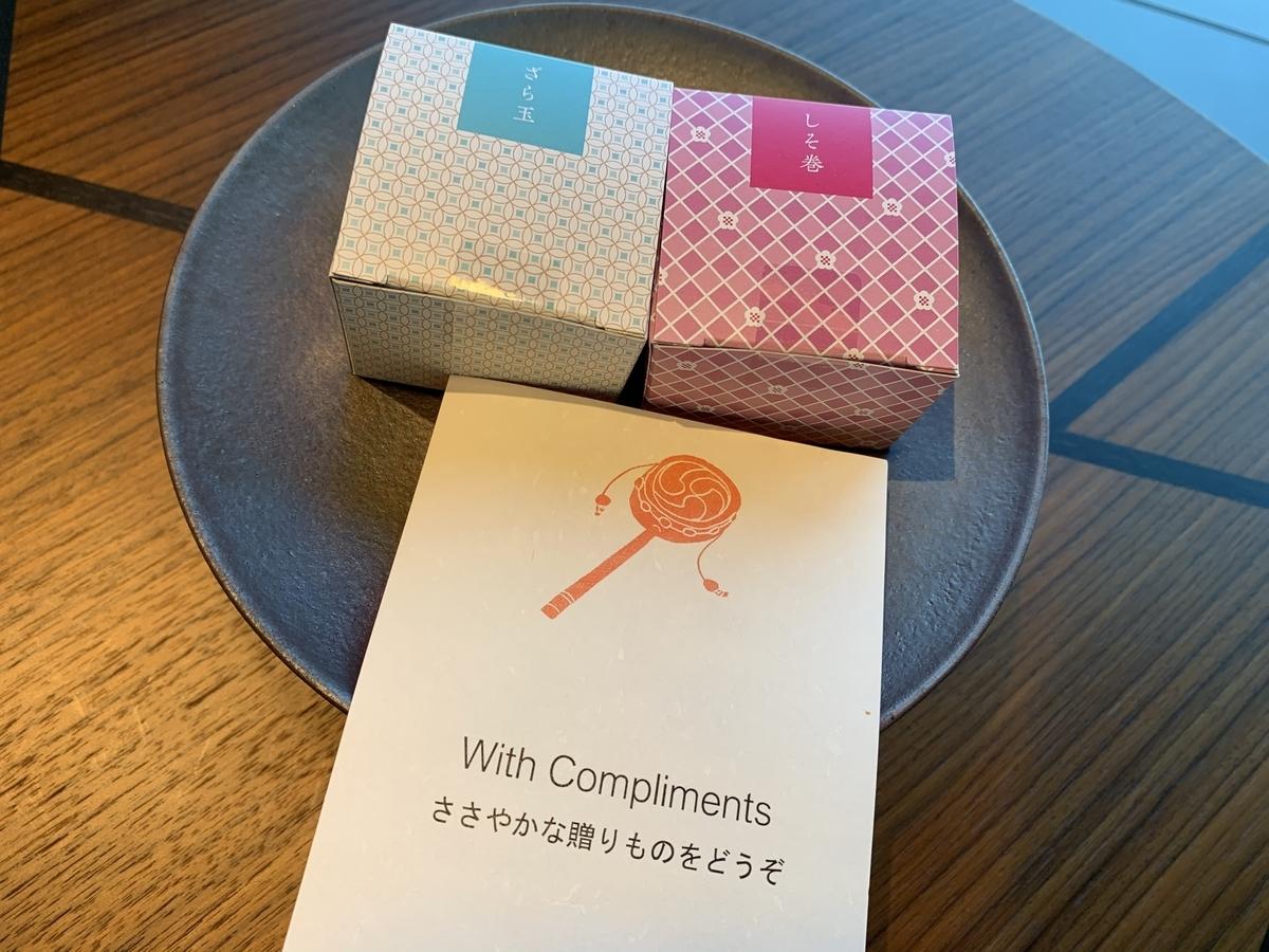 フォーシーズンズ東京大手町、お茶菓子、ウェルカムスイーツ、和菓子