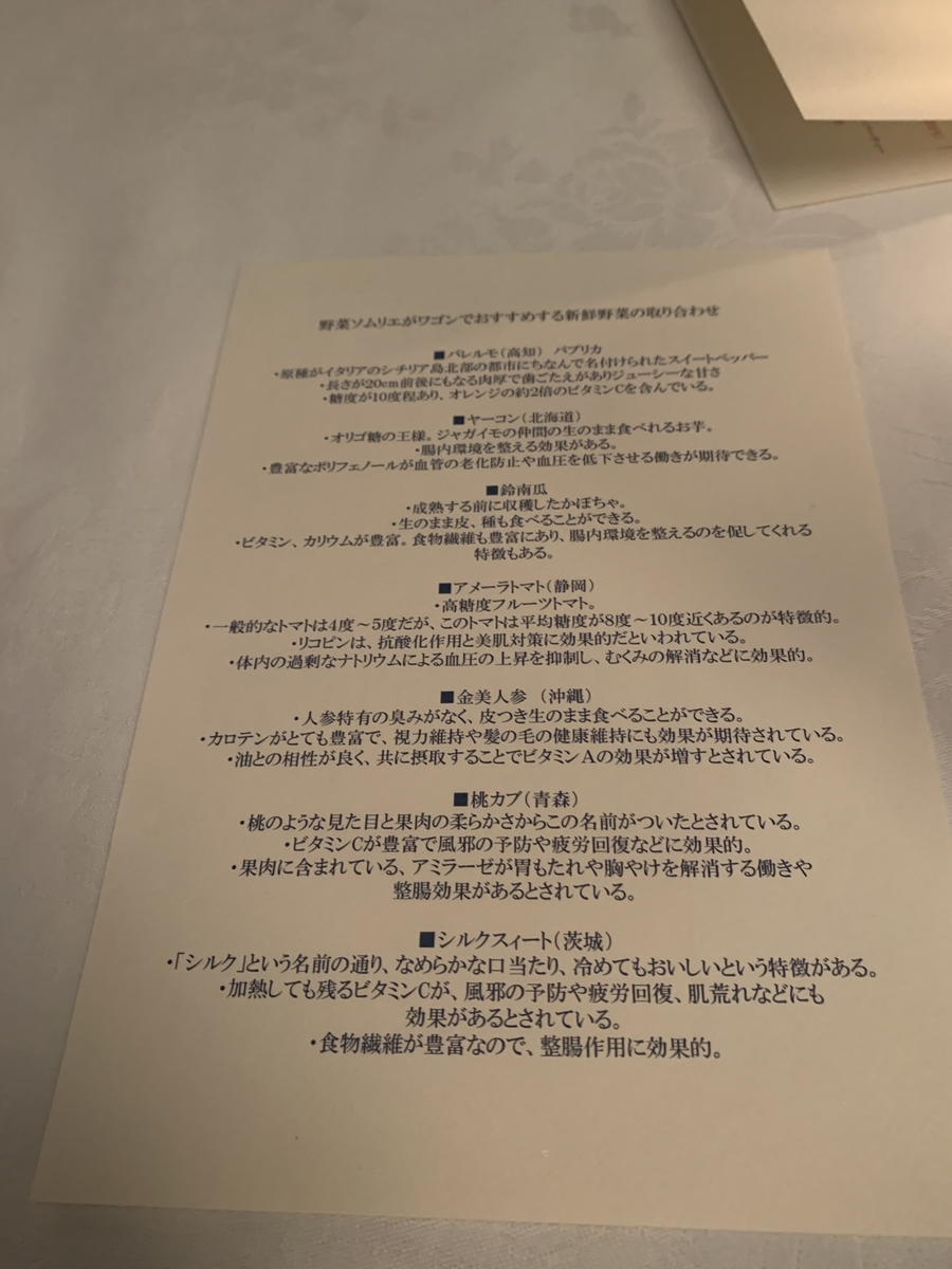 アルモニーアンブラッセ大阪、リヨン、野菜ソムリエ、新鮮野菜、ホテルディナー