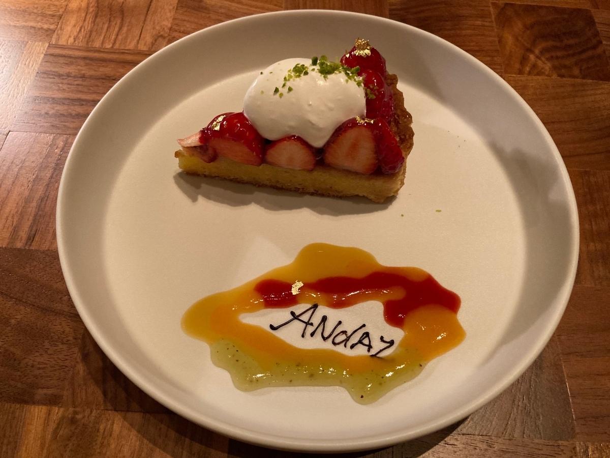 ザタヴァン、アンダーズ東京、苺のタルト、デザート